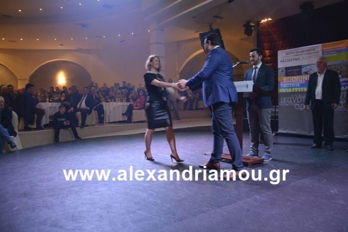 alexandriamou.gr_nalmpntisomilia20191124