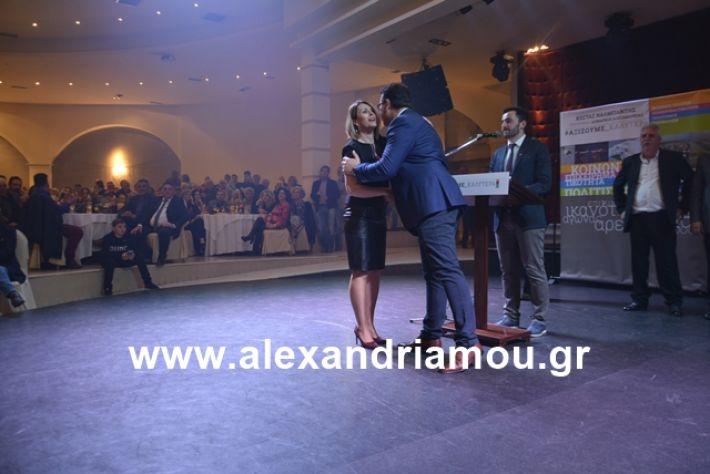 alexandriamou.gr_nalmpntisomilia20191125