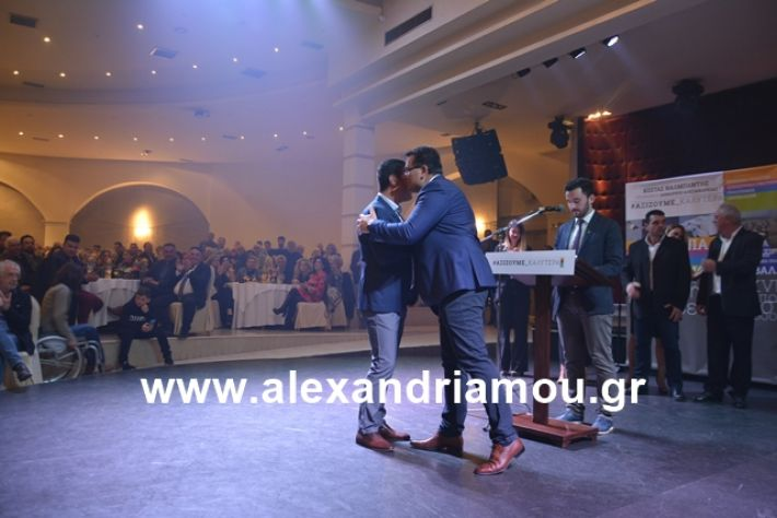 alexandriamou.gr_nalmpntisomilia20191141