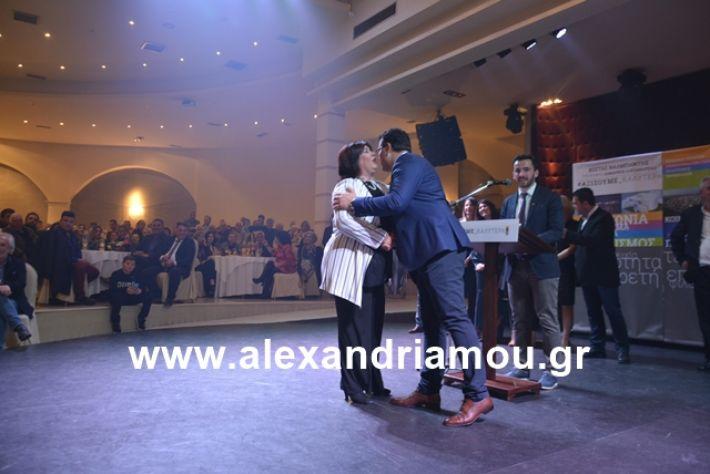 alexandriamou.gr_nalmpntisomilia20191149