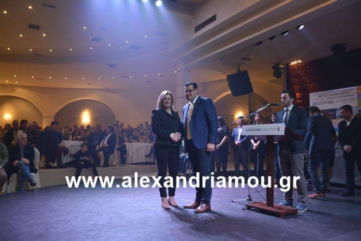 alexandriamou.gr_nalmpntisomilia20191186