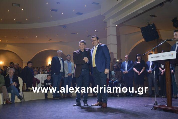 alexandriamou.gr_nalmpntisomilia20191214