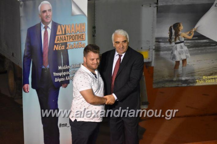 alexandriamou_xalkidisomiliad2019312