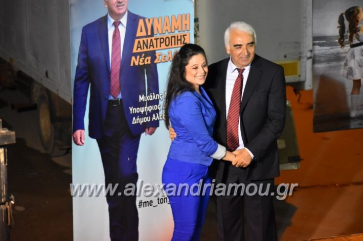 alexandriamou_xalkidisomiliad2019316