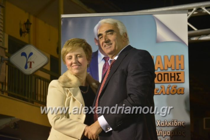 alexandriamou_xalkidisomiliad22019225