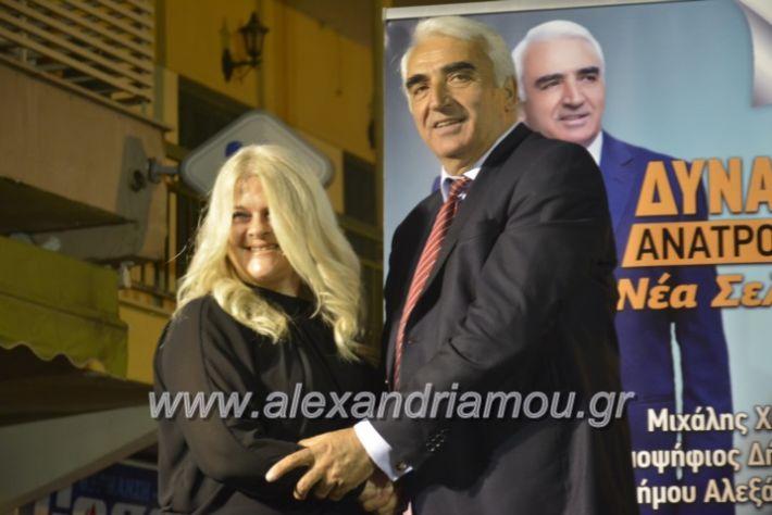alexandriamou_xalkidisomiliad22019233