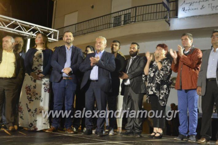 alexandriamou_xalkidisomiliad22019253