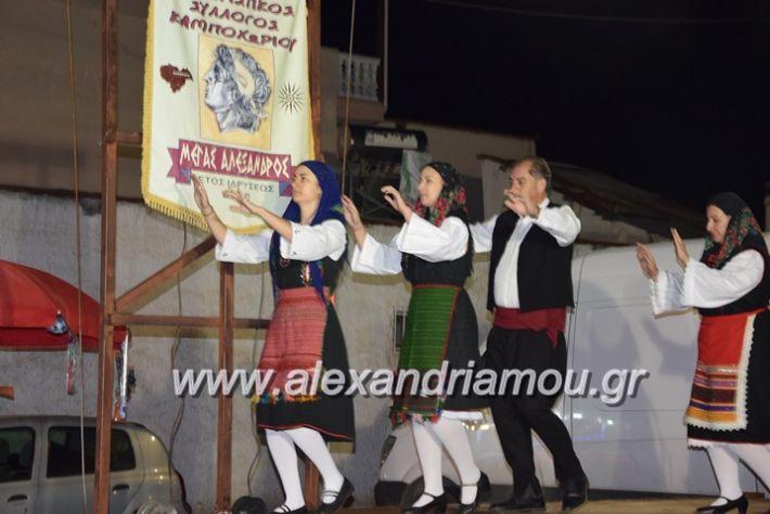 alexandriamou.gr_xoreutikakm18007