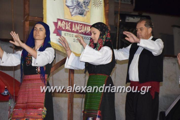alexandriamou.gr_xoreutikakm18008