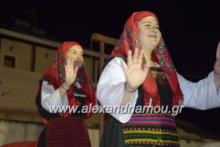 alexandriamou.gr_xoreutikakm18016