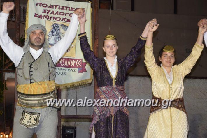 alexandriamou.gr_xoreutikakm18050