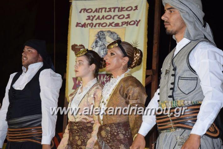 alexandriamou.gr_xoreutikakm18069