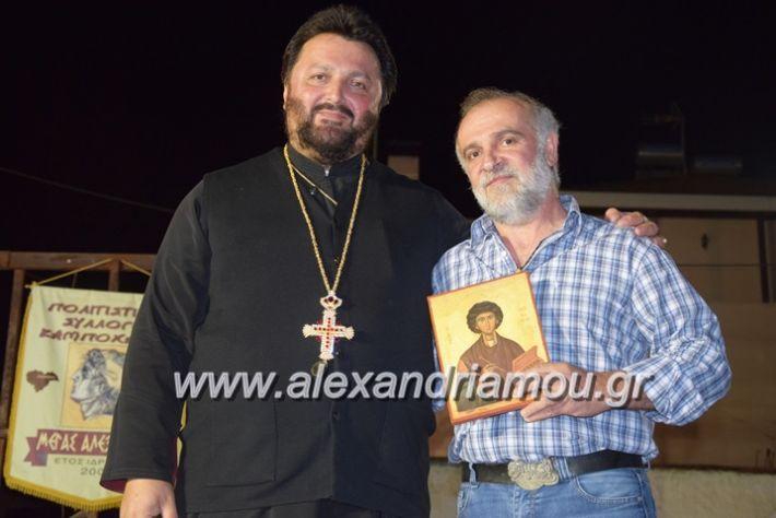 alexandriamou.gr_xoreutikakm18097