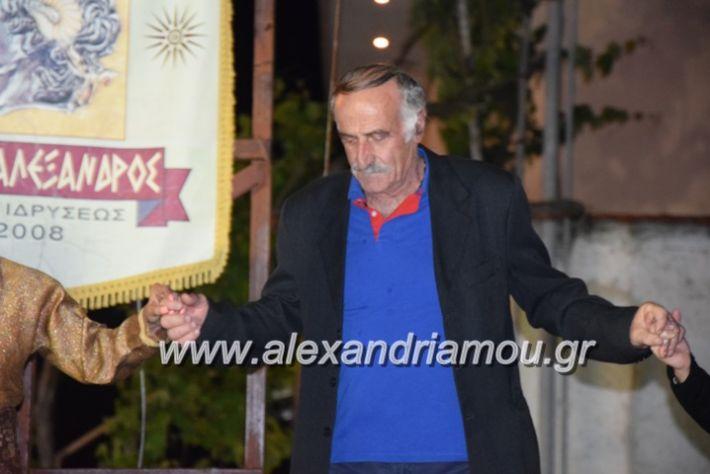 alexandriamou.gr_xoreutikakm18115