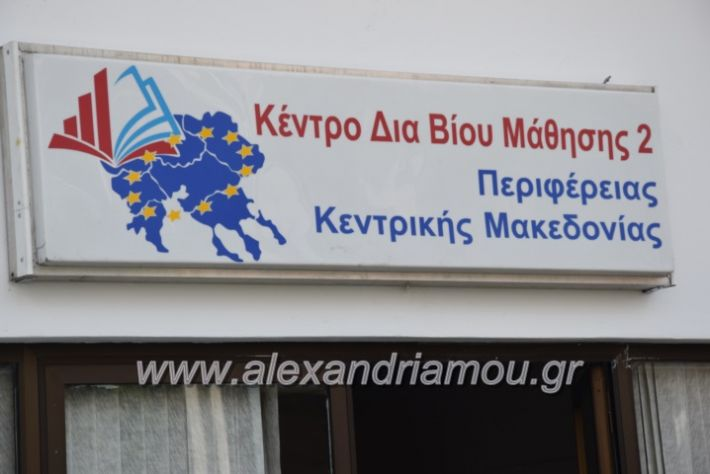 alexandriamou_kdiaviouveria15005