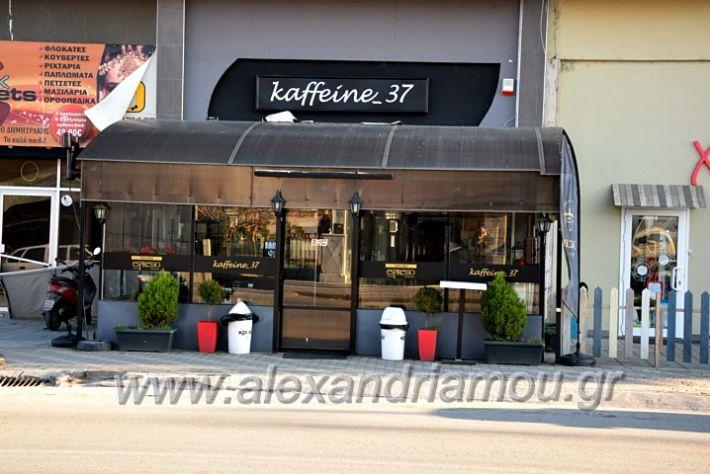 alexandriamou.gr_kafeine37neoDSC_0480
