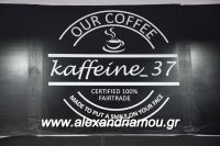 alexandriamou_kaffeine_37000116