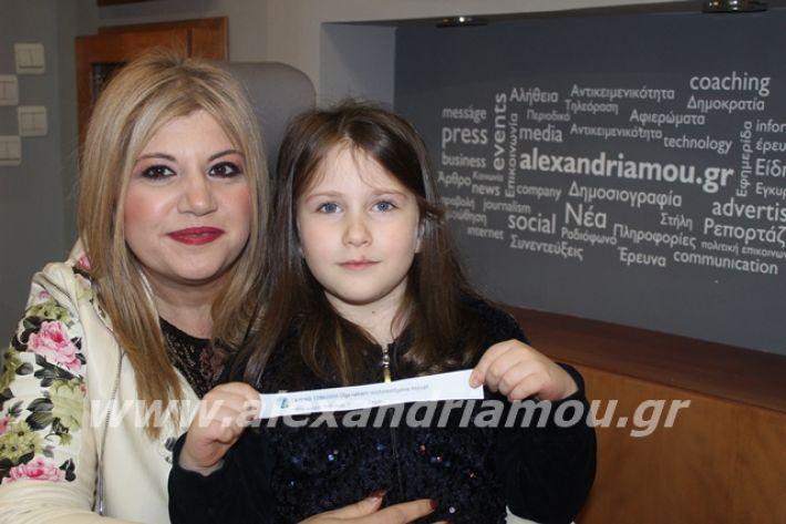 alexandriamou.gr_klirosialexandriamou20043