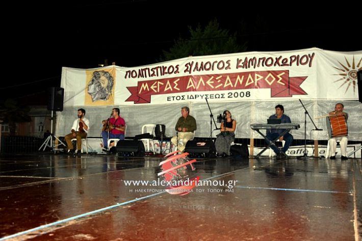 alexandriamou.gr_kampoxori2019DSC_0190