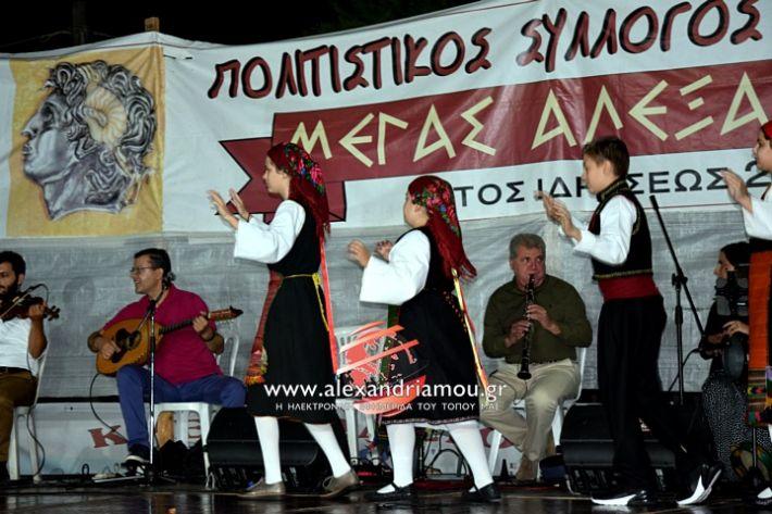 alexandriamou.gr_kampoxori2019DSC_0231
