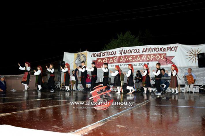 alexandriamou.gr_kampoxori2019DSC_0234