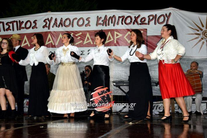 alexandriamou.gr_kampoxori2019DSC_0292