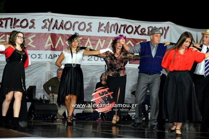 alexandriamou.gr_kampoxori2019DSC_0345