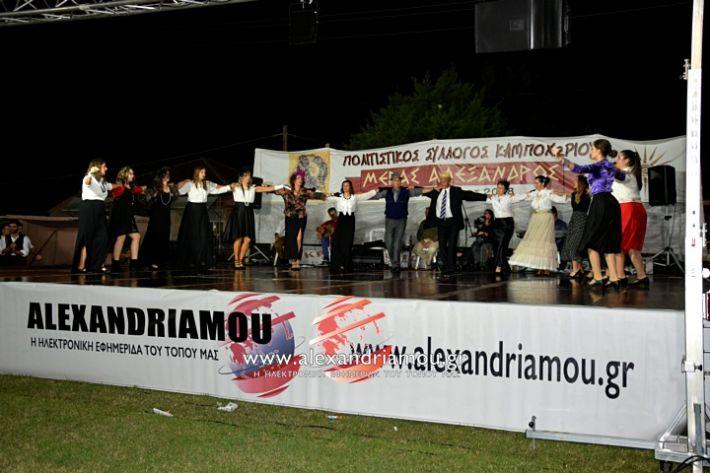 alexandriamou.gr_kampoxori2019DSC_0355