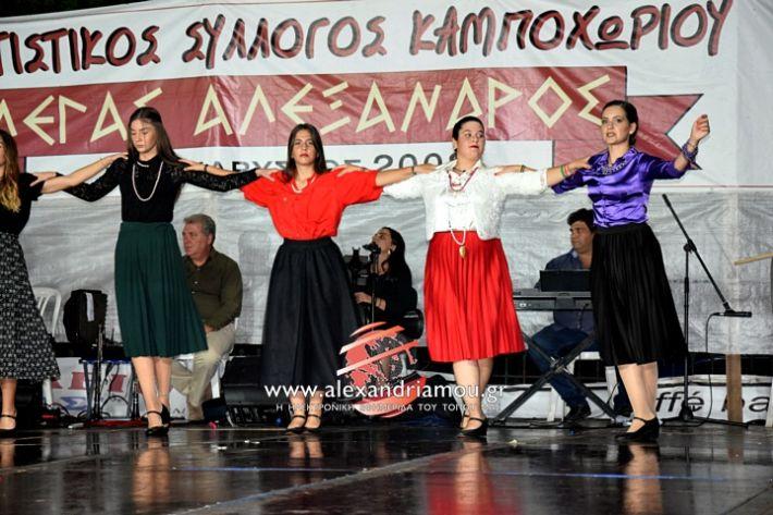 alexandriamou.gr_kampoxori2019DSC_0359