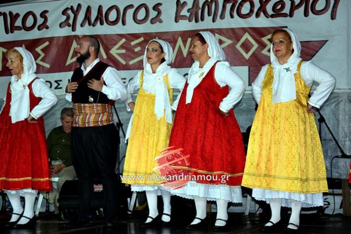 alexandriamou.gr_kampoxori2019DSC_0428