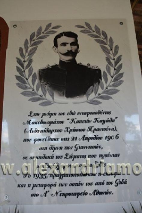 alexandriamou_pauleia_kapetan_kapsalhs1229