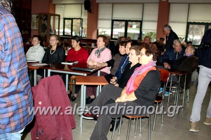 alexandriamou.gr_kapistolisma2019IMG_0061