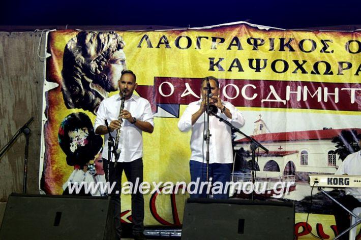 alexandriamou.gr_fanouriotika2019IMG_3606