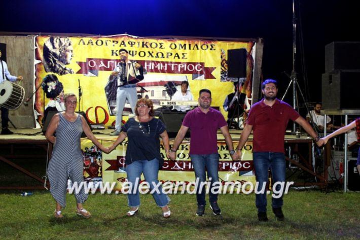 alexandriamou.gr_fanouriotika2019IMG_3666