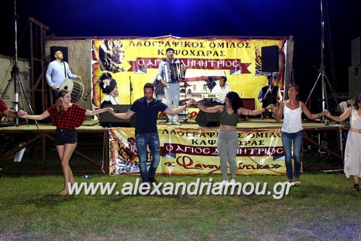 alexandriamou.gr_fanouriotika2019IMG_3667