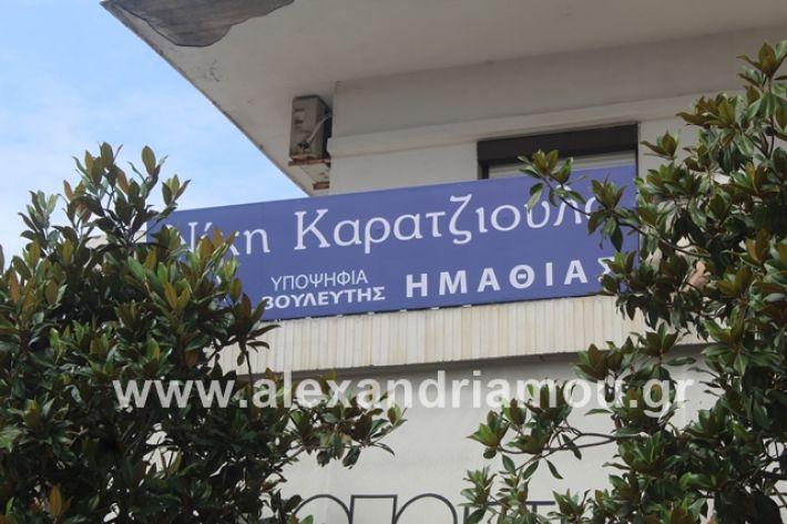 alexandriamou.gr_karatzioulaeklogikoalex000