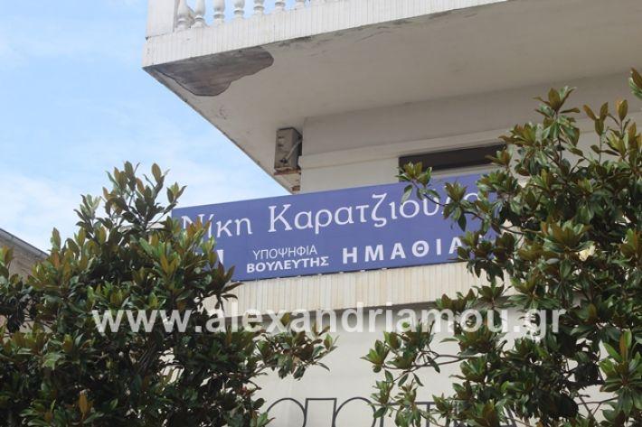 alexandriamou.gr_karatzioulaeklogikoalex001