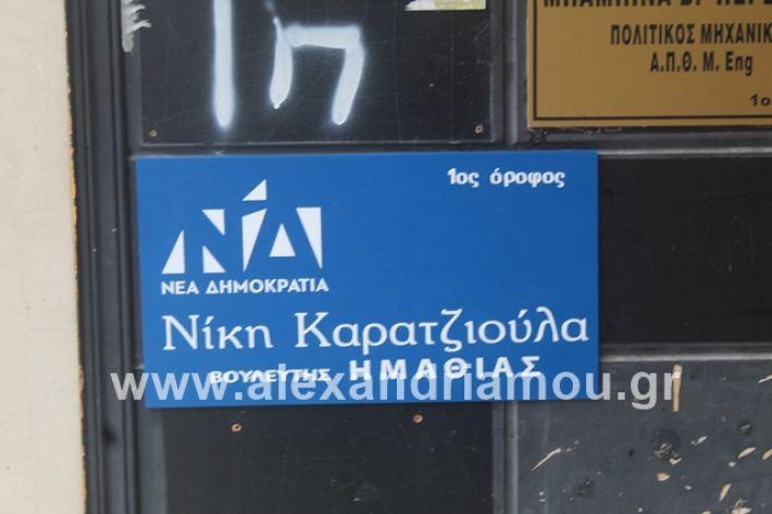 alexandriamou.gr_karatzioulaeklogikoalex003