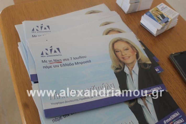 alexandriamou.gr_karatzioulaeklogikoalex004