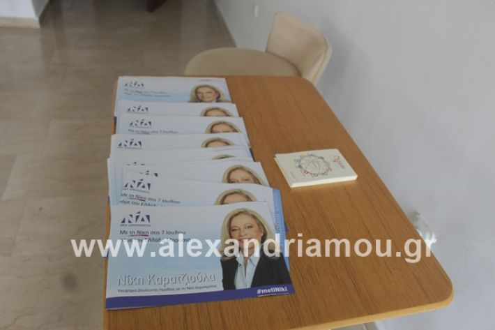 alexandriamou.gr_karatzioulaeklogikoalex005