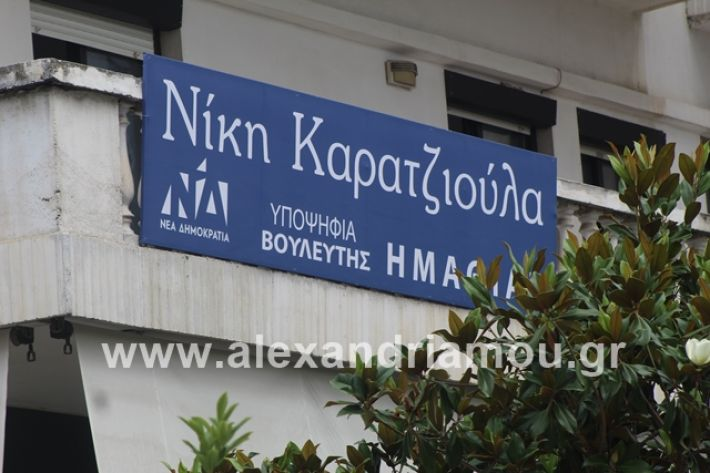 alexandriamou.gr_karatzioulaeklogikoalex022