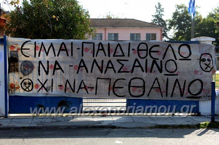 alexandriamou.gr_katalipsi2oIMG_0292