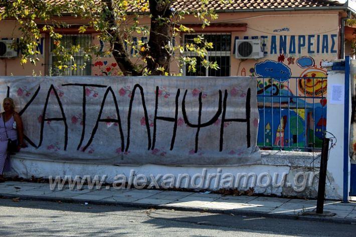 alexandriamou.gr_katalipsi2oIMG_0293