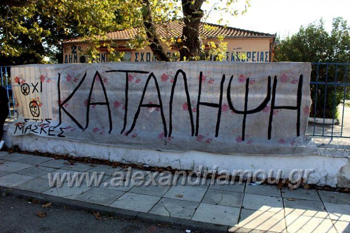 alexandriamou.gr_katalipsi2oIMG_0294