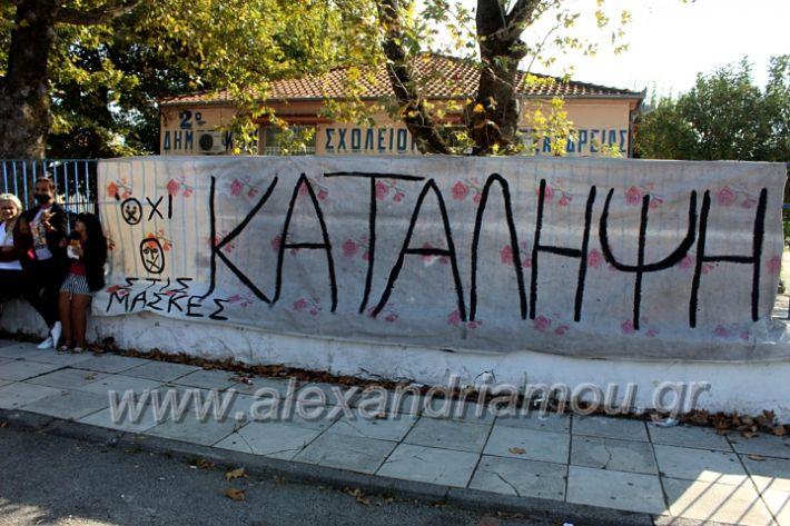 alexandriamou.gr_katalipsi2oIMG_0297
