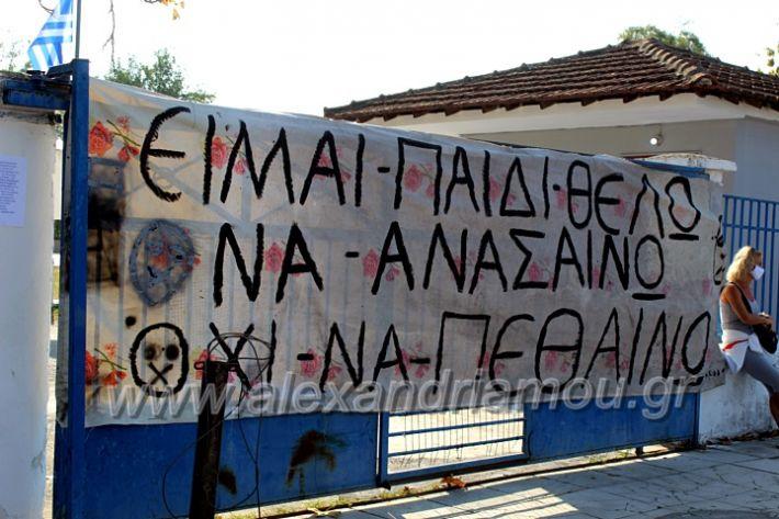 alexandriamou.gr_katalipsi2oIMG_0298