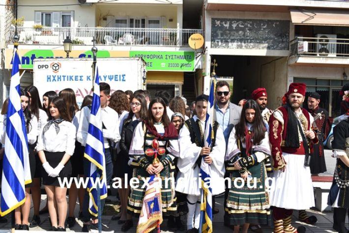 alexandriamou.gr_katathesi20188013