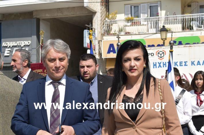 alexandriamou.gr_katathesi20188033