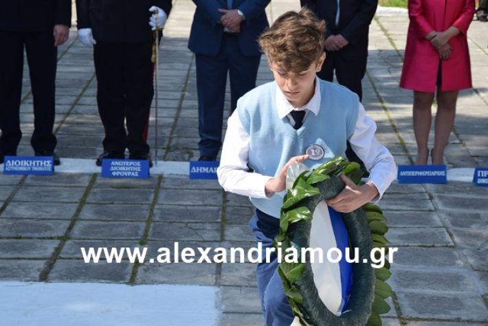 alexandriamou.gr_katathesi20188132