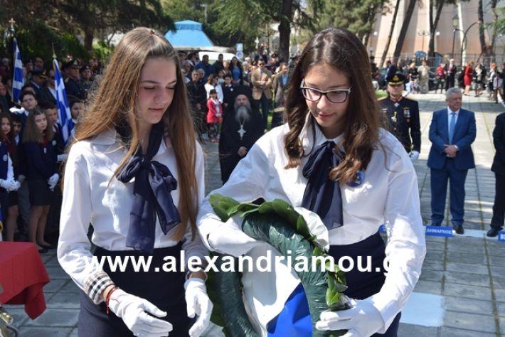 alexandriamou.gr_katathesi20188149